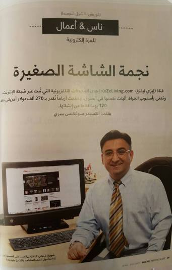 Featured in FORBES Middle East 2013